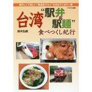 台湾「駅弁&駅麺」食べつくし紀行 [単行本]