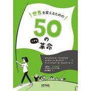 世界を変えるための50の小さな革命 [単行本]