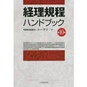 経理規程ハンドブック 第10版 [単行本]