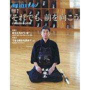月刊 剣道日本 2020年 07月号 [雑誌]