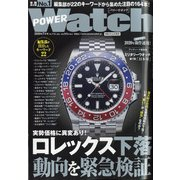 POWER Watch (パワーウォッチ) 2020年 07月号 [雑誌]