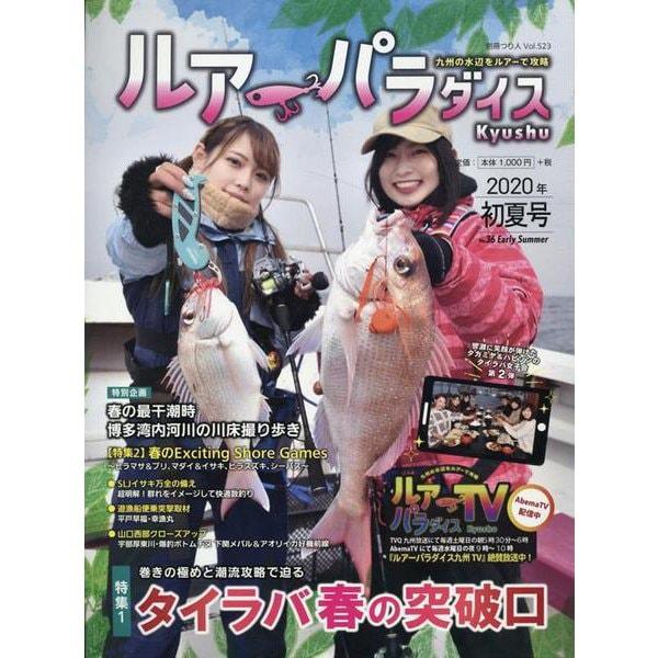 ルアーパラダイスKyushu 2020年初夏号 (NO.36) (別冊つり人 Vol. 523) [ムックその他]