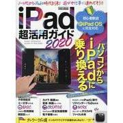 iPad超活用ガイド2020 (英和ムック) [ムックその他]