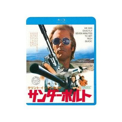サンダーボルト [Blu-ray Disc]