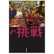 仏陀バンクの挑戦―バングラデシュ、貧困の村で立ち上がる日本人と仏教系先住民たち [単行本]