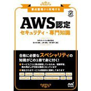 要点整理から攻略するAWS認定セキュリティ 専門知識 [単行本]