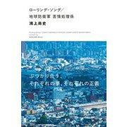 ローリング・ソング/地球防衛軍 苦情処理係 [単行本]