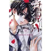 チョコレート・ヴァンパイア<13>(フラワーコミックス) [コミック]