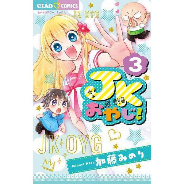 JKおやじ!<3>(ちゃおコミックス) [コミック]
