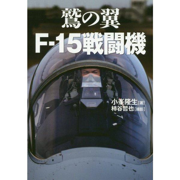 鷲の翼F-15戦闘機―歴代イーグルドライバーの証言 [単行本]