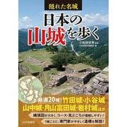 隠れた名城 日本の山城を歩く [単行本]