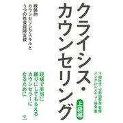 クライシス・カウンセリング(上級編)―戦略的カウンセリングスキルとうつの社会復帰支援 [単行本]