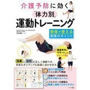 介護予防に効く「体力別」運動トレーニング―現場で使える実践のポイント(コツがわかる本!) [単行本]