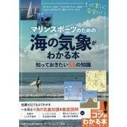 マリンスポーツのための海の気象がわかる本―知っておきたい55の知識(コツがわかる本!) [単行本]