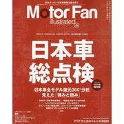 MOTOR FAN illustrated - モーターファンイラストレーテッド - Vol.164 [ムックその他]
