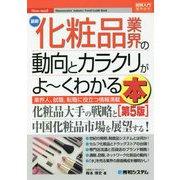 最新化粧品業界の動向とカラクリがよーくわかる本 第5版 (図解入門業界研究) [単行本]