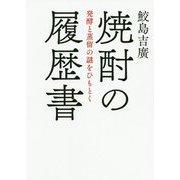 焼酎の履歴書―発酵と蒸留の謎をひもとく [単行本]