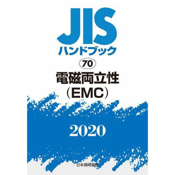 JISハンドブック〈2020 70〉電磁両立性(EMC) [単行本]