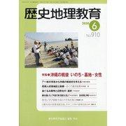歴史地理教育 2020年 06月号 [雑誌]