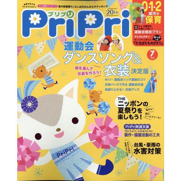 PriPri(プリプリ) 2020年 07月号 [雑誌]