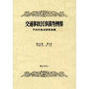 交通事故民事裁判例集 第52巻第2号 [単行本]