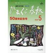 かまくら春秋 2020 5(No.601)-創刊50周年記念号 [単行本]