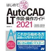 はじめて学ぶAutoCAD LT作図・操作ガイド 2021/2020/2019/2018/2017/2016対応 [単行本]