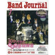 Band Journal (バンド ジャーナル) 2020年 07月号 [雑誌]