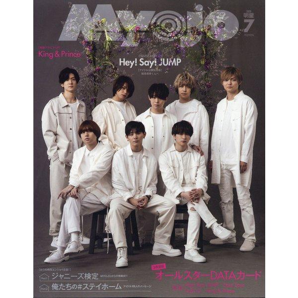 Myojo (ミョウジョウ) 2020年 07月号 [雑誌]