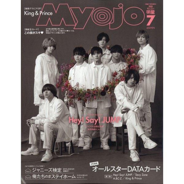 ちっこいMyojo 2020年 07月号 [雑誌]