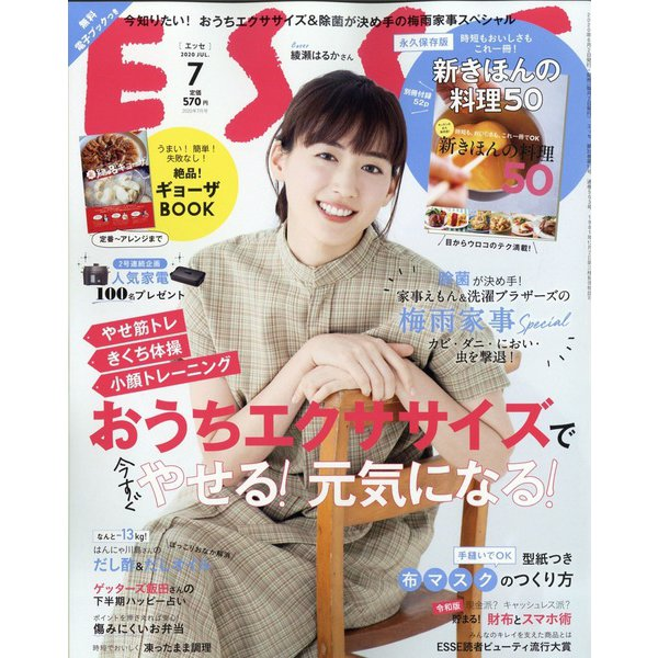ESSE (エッセ) 2020年 07月号 [雑誌]