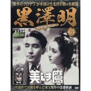 黒澤明DVDコレクション 2020年 6/14号 [雑誌]