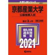 京都産業大学(公募推薦入試)-2021年版;No.491<No.491>(大学入試シリーズ) [全集叢書]
