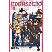 EDENS ZERO(10)(講談社コミックス) [コミック]