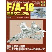 F/A-18完全マニュアル [単行本]