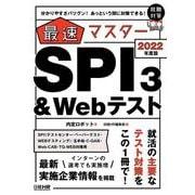 最速マスター SPI3&Webテスト〈2022年度版〉(日経就職シリーズ) [単行本]