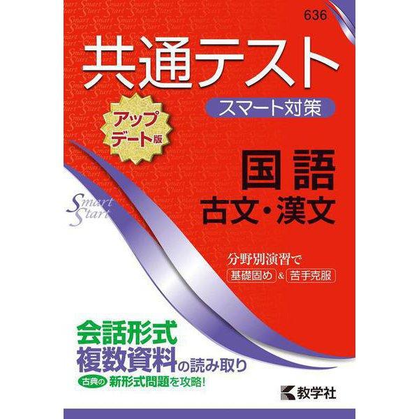 共通テスト スマート対策 国語(古文・漢文) [アップデート版](Smart Startシリーズ) [全集叢書]