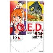 Q.E.D.iff -証明終了-(16)(講談社コミックス月刊マガジン) [コミック]