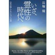 いざ、霊性の時代へ―日本が導くアセンションへの道 [単行本]