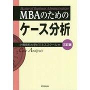 MBAのためのケース分析 三訂版 [単行本]