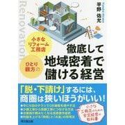 小さなリフォーム工務店・ひとり親方の徹底して地域密着で儲ける経営(DO BOOKS) [単行本]
