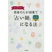 毎月7万円!普通の人が副業で「占い師」になる法(DO BOOKS) [単行本]