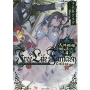 Free Life Fantasy Online―人外姫様(イモータルプリンセス)、始めました〈4〉(Kラノベブックス) [単行本]