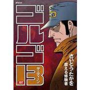 ゴルゴ13<197巻>-震える修験者(SPコミックス) [コミック]