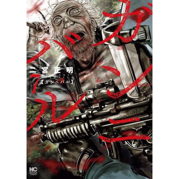 ガンニバル ( 7)(ニチブンコミックス) [コミック]