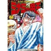 ミナミの帝王 (158)(ニチブンコミックス) [コミック]