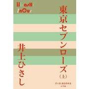 東京セブンローズ〈上〉(P+D BOOKS) [単行本]