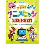 ピアノソロ 初級 やさしくひける最新アニメヒッツ2020-2021 [単行本]