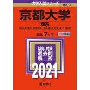 京都大学(理系)-2021年版;No.99<No.99>(大学入試シリーズ) [全集叢書]