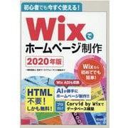 Wixでホームページ制作〈2020年版〉―初心者でも今すぐ使える! 第4版 [単行本]